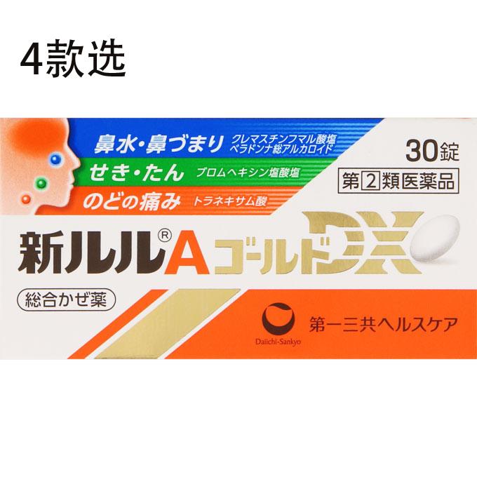 第一三共 新综合感冒药DX