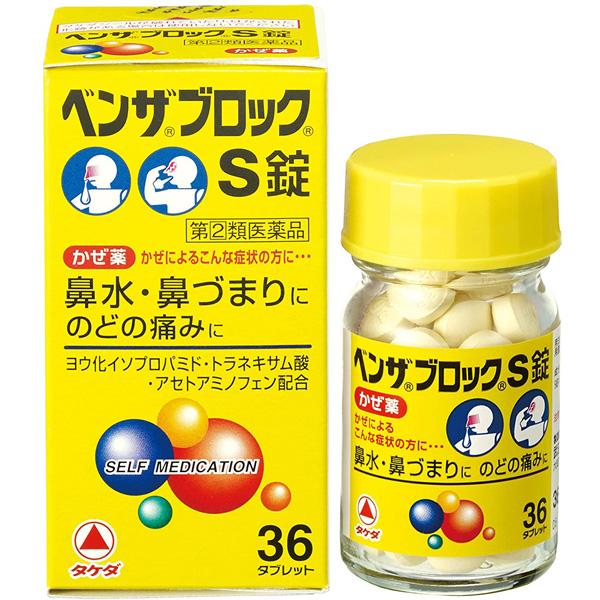 武田CH S锭 36片