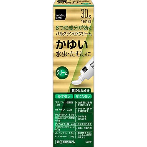 协和药品工业matsukiyo 水虫治疗GX乳霜30g