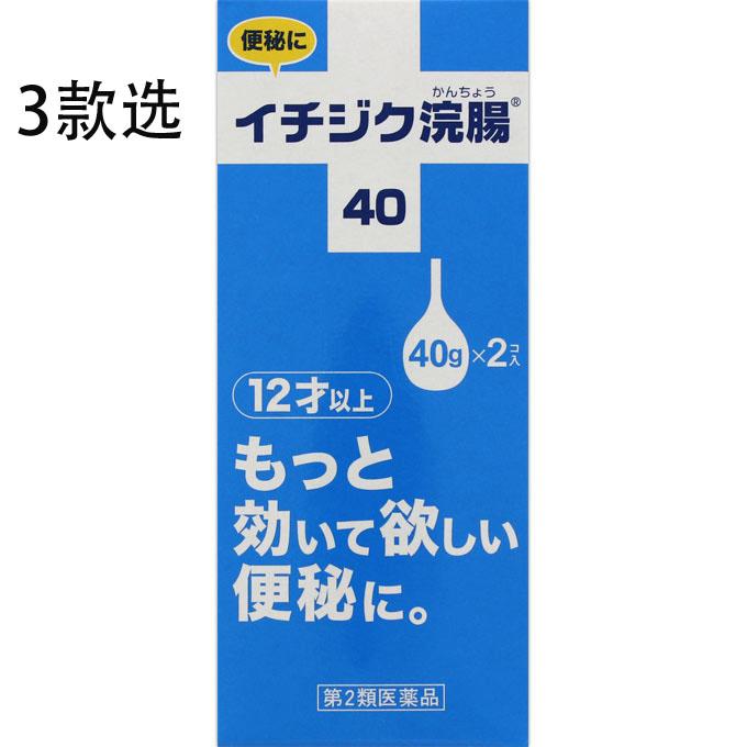 イチジク制药 便秘药灌肠40