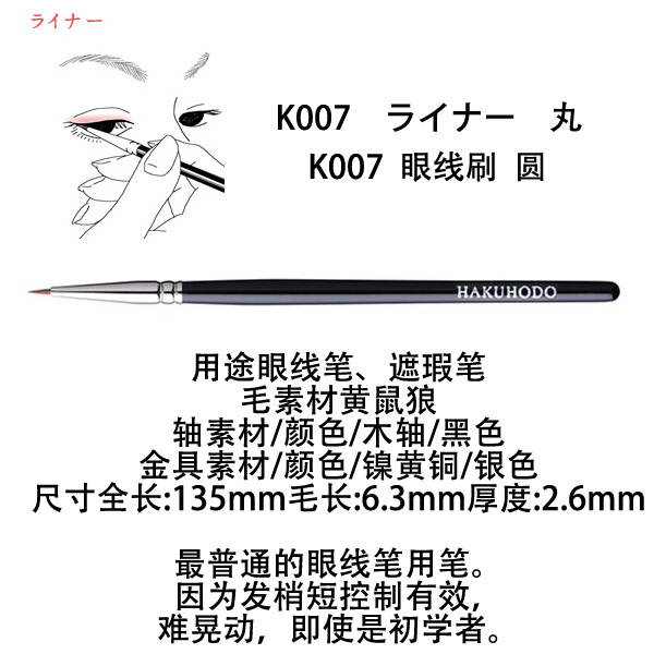 白凤堂 K系列 眼线刷