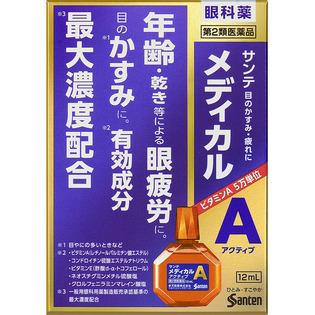 参天 维生素A护理型眼药水