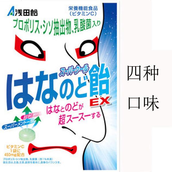 浅田糖 喉咙糖EX