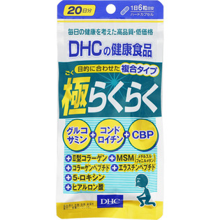 DHC 新乐节葡萄糖胺软骨素20日