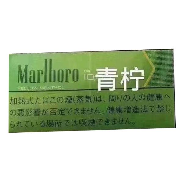 IQOS 烟弹 青柠味 可邮寄 不能保证百分之百到手