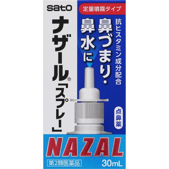 Sato佐藤鼻炎喷剂30ml急慢性过敏性鼻塞流鼻水
