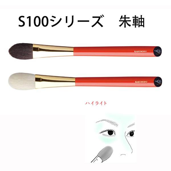 白凤堂 S100系列朱轴 高光刷