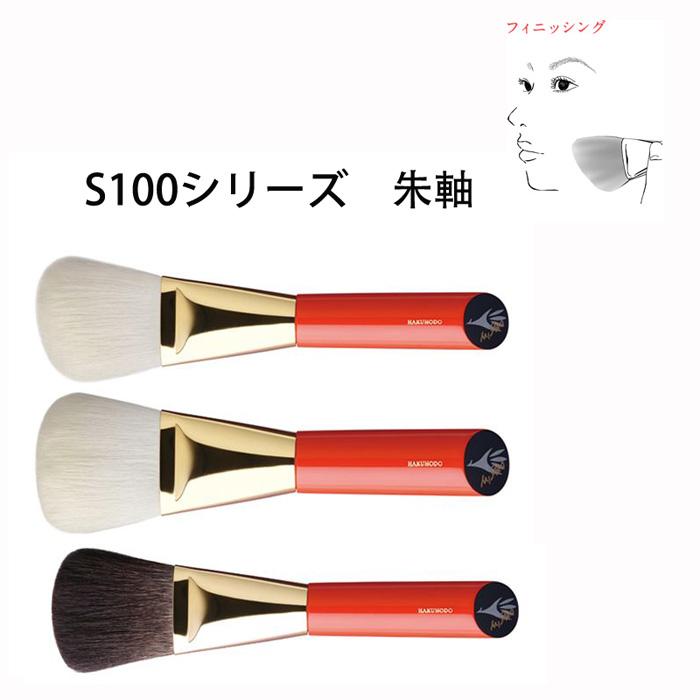 白凤堂 S100系列朱轴 精加工刷