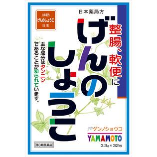山本汉方调整肠道药3.3gx32包