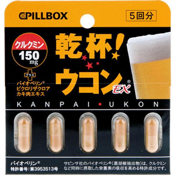 Pill box 干杯姜黄EX 5胶囊