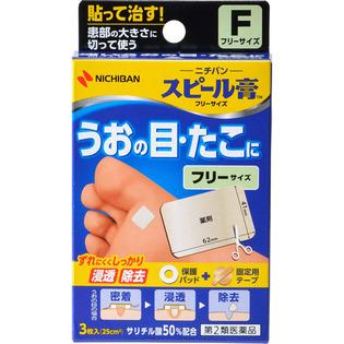 Nichiban 角质剥离创可贴膏自由尺寸SP - F 3枚