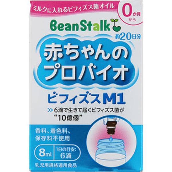 Bean Stalk雪印改善婴幼儿宝宝肠胃益生善玉菌新生儿8ml