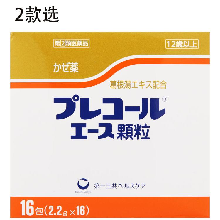 第一三共 葛根汤感冒药