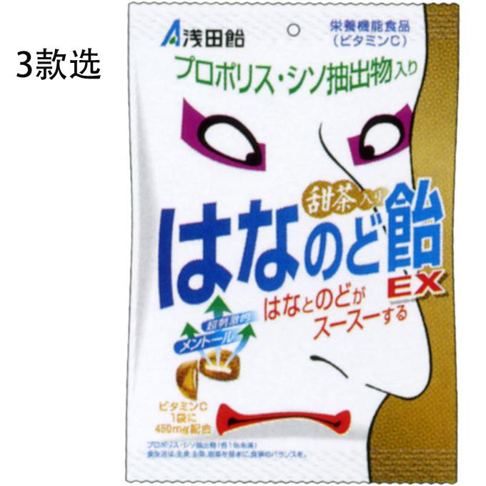 浅田糖 润喉糖EX