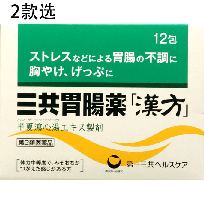 第一三共 胃肠药汉方颗粒