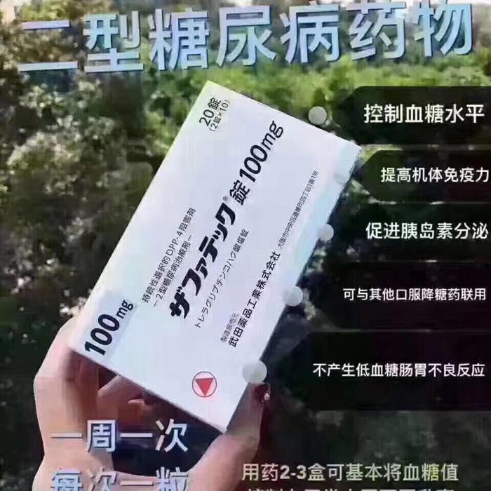 直邮 武田制药 100mg II型糖尿病药物