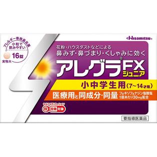 久光制药 过敏专用鼻炎药 小中学生用