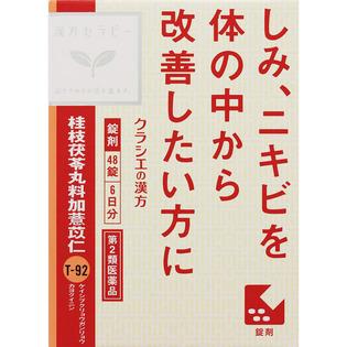 克拉西韦药品 汉方桂枝茯苓丸料加薏苡仁精华片48片