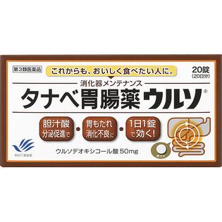 田边制药 胃肠药20片