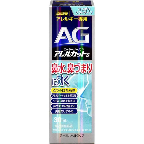 第一三共保健AG鼻子过敏切割S 30ml