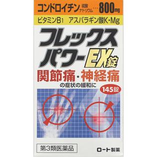 乐敦制药EX关节痛神经痛缓解药145粒