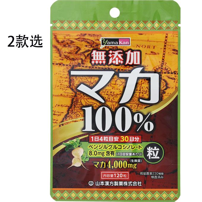 山本汉方制药  黄金玛卡片
