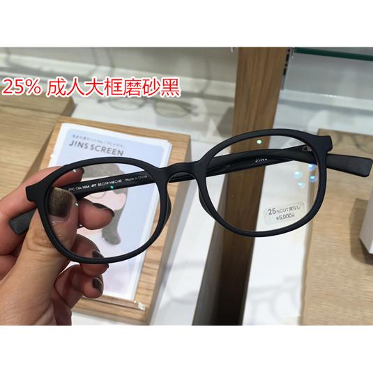 JINS 25%蓝光眼镜FPC-17A-103 磨砂黑 成人用