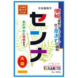 山本汉方祛火茶3gx96