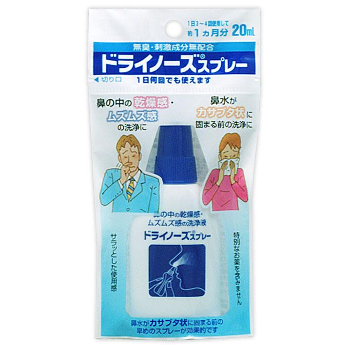 日本脏器制药 清洗鼻喷雾