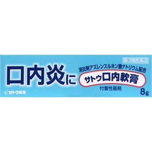 佐藤制药 口内炎软膏8g