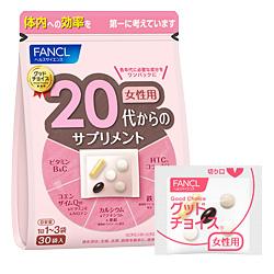 FANCL 20岁开始营养素 女性用