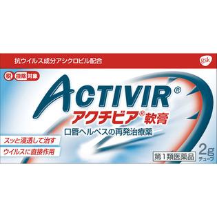 Activir 口唇疱疹复发治疗药 软膏2g