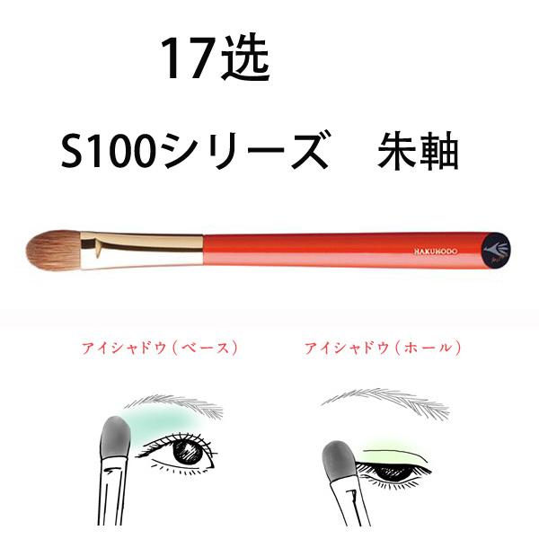白凤堂 S100系列朱轴 眼影刷