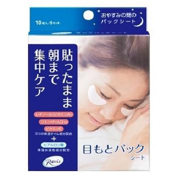 森下仁丹 夜间修护去黑眼圈细纹眼袋眼膜贴