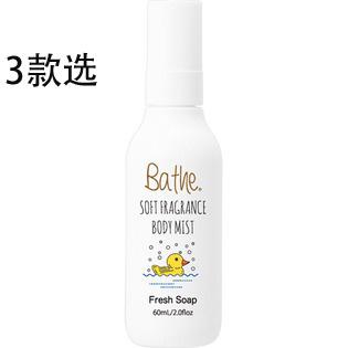Bathe 浴后清新皂香护肤保湿香体喷雾