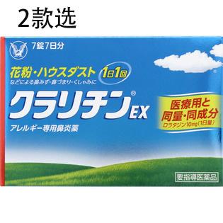 大正制药 过敏专用鼻炎药EX