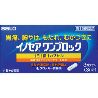 佐藤制药 胃肠药3胶囊