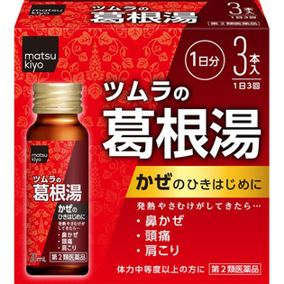 matsukiyo 葛根汤口服液30mlx3
