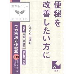 克拉西韦药品 汉方便秘药片72片