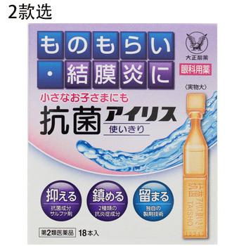 大正制 抗菌结膜炎眼药水