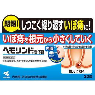小林制药 痔疮治疗舌下片20片