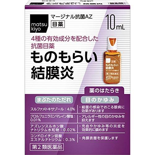 松本清 结膜炎抗菌AZ