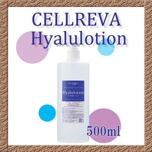 cellreva干细胞玻尿酸胶原蛋白化妆水