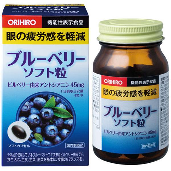 ORIHIRO立喜乐 蓝莓护眼精华