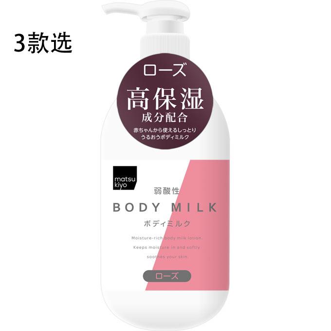 松本清 弱酸性高保湿身体乳婴儿可用