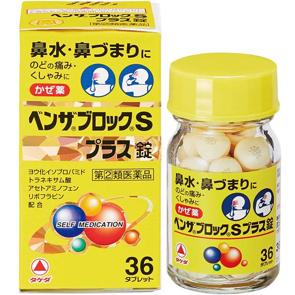 武田CH S plus锭 36片