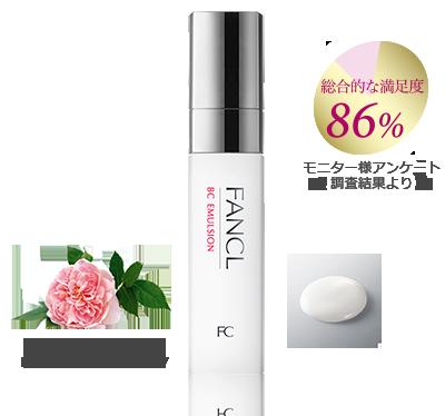 FANCL BC乳液 30ml