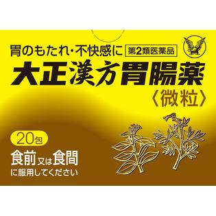 大正汉方胃肠药颗粒20包