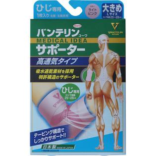KOWA高通气护肘L号粉色