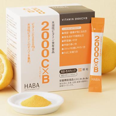 HABA 2000C×B